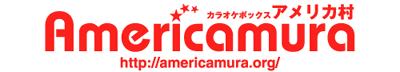 カラオケボックス アメリカ村 新高円寺店